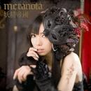 metanoia/妖精帝国
