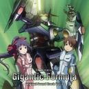 TVアニメ『機神大戦 ギガンティック・フォーミュラ』オリジナルサウンドトラック Vol.2/澤野弘之