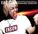 ENSON/遠藤 正明