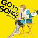 GO TO SONG 2/後藤邑子