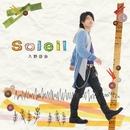 Soleil/入野自由