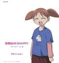 TVアニメーション『あずまんが大王』キャラクターCDシリーズVol.1 美浜ちよ/美浜ちよ(金田朋子)
