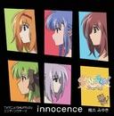 innocence/橋本みゆき