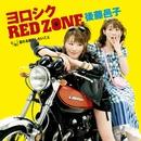 ヨロシク RED ZONE/後藤邑子