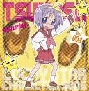 らき☆すた キャラクターソング Vol.003 柊つかさ(福原香織)/柊つかさ(福原香織)