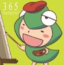 TVアニメ『ひだまりスケッチ×365』キャラクターソングVol.7うめ先生/うめ先生(蒼樹うめ)
