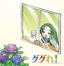 ググれ!(に一致する日本語のページ)/ちゅるやさん(松岡由貴)