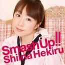 Smash Up!!/椎名へきる