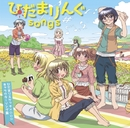 ひだまりんぐsongs/Various Artists