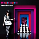 Magic Spell/新谷良子