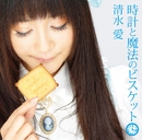 時計と魔法のビスケット/清水愛