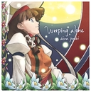Weeping alone/結城アイラ