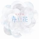 青い花/空気公団
