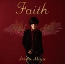 Faith/入野自由