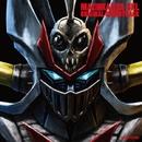 劇場版/OVA『マジンカイザーSKL』オリジナルサウンドトラック/音楽:栗山善親、寺田志保、横関敦 歌:LOUDNESS、Sadie
