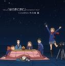 TVアニメ『宙のまにまに』オリジナルサウンドトラック/大久保薫、CooRie