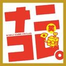 ナニコレ。笑(なつかしい にんきの これくしょん)~laughing songs compilation~/Various Artists