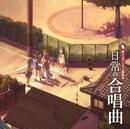 日常の合唱曲/V.A