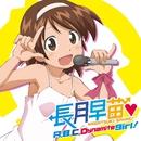 A,B,C,Dynamite girl!/長月早苗(CV.伊藤かな恵)