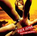 ROCK JAPAN/影山ヒロノブ