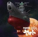 宇宙戦艦ヤマト/真っ赤なスカーフ/ささきいさお