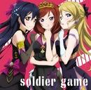 soldier game/西木野真姫(CV.Pile)、園田海未(CV.三森すずこ)、絢瀬絵里(CV.南條愛乃)