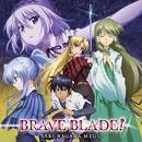 BRAVE BLADE!/桜川めぐ