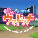 「ウマドンナ」テーマソングコレクション happy now!/ULTRA-PRISM、能登有沙(from StylipS)、麻生夏子