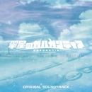 翠星のガルガンティア Gargantia on the Verdurous Planet Original Soundtrack/岩代太郎