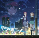 TVアニメ「はたらく魔王さま!」オリジナルサウンドトラック/中西亮輔