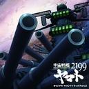 「宇宙戦艦ヤマト2199」オリジナル・サウンドトラック Part.2/Various Artists