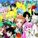 TVアニメ「戦勇。」のすべてを詰め込んでみた。/Various Artists