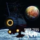 「宇宙戦艦ヤマト2199」オリジナル・サウンドトラック Part.3/宮川泰、宮川彬良
