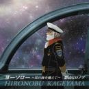 ヨーソロー ~星の海を越えて~/影山ヒロノブ