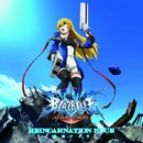 REINCARNATION BLUE/結城アイラ