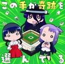 この手が奇跡を選んでる/宮守女子高校、永水女子高校、姫松高校