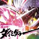 TVアニメ『健全ロボ ダイミダラー』オリジナルサウンドトラック/中西亮輔