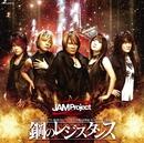 鋼のレジスタンス/JAM Project