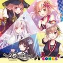 *ω*Quintet PV SONGS/*ω*Quintet