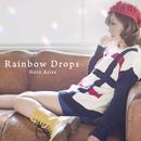 Rainbow Drops (HR plus)/能登有沙