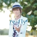 re-fly/和田光司