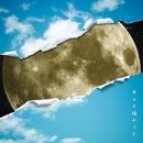 月と太陽のうた/鈴村健一