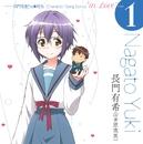 """TVアニメ『長門有希ちゃんの消失』Character Song Series """"in Love"""" case.1 Nagato Yuki/長門有希(CV.茅原実里)"""