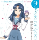 "TVアニメ『長門有希ちゃんの消失』Character Song Series ""in Love"" case.2 Asakura Ryoko/朝倉涼子(CV.桑谷夏子)"