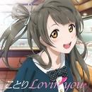 ラブライブ! Solo Live! from μ's 南ことり ことりLovin' you/南ことり(CV.内田彩) from μ's