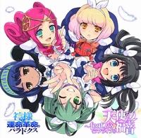 天使たちの福音~feat.μ's <ラブライブ!>