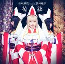 花紋/佐咲紗花 with 三狐神囃子