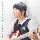 カサナルケシキ/伊藤かな恵
