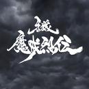 篝火ノ夢/魔戒歌劇団