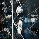 DISORDER/妖精帝国